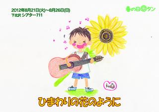 harunohi_8th表小.jpg
